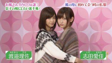 [EP02] KEYABINGO!2: Keyakizaka Best Daughter-In-Law Contest! (English Sub)