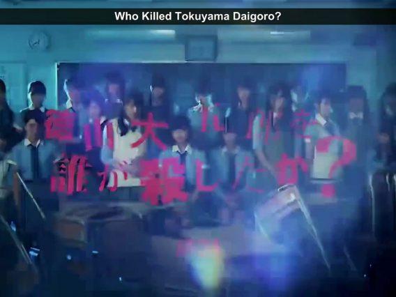 [EP02] Tokuyama Daigoro wo Dare ga Koroshita ka? (English Sub)