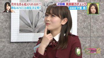[EP04] KEYABINGO!2: Beat Sugai Yuka! Number 1 Classy Girl Contest! (English Sub)