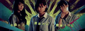 [EP06] Tokuyama Daigoro wo Dare ga Koroshita ka? (English Sub)