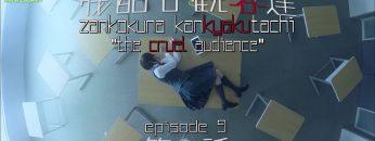 [EP09] Zankokuna Kankyakutachi (English Sub)
