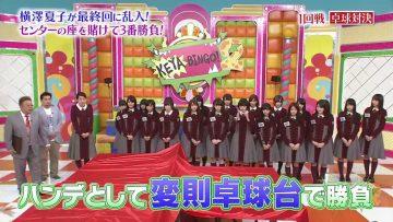 [EP12] KEYABINGO!2: Keyakizaka vs. Yokosawa Natsuko (English Sub)