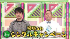 [EP60] Keyakitte, Kakenai?: 3rd Single Campaign in Kyoto (English Sub)