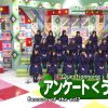 [EP74] Keyakitte, Kakenai?: Keyakizaka Number 1 Character Contest! (English Sub)
