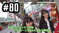 [EP80] Keyakitte, Kakenai?: Watanabe and Nagasawa's Day Off! (English Sub)
