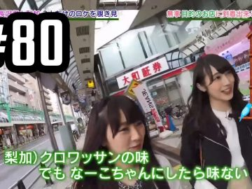 [EP80] Keyakitte, Kakenai?: Watanabe and Nagasawa's Day Off! (English Sub)