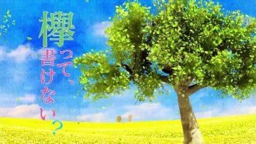 [EP81] Keyakitte, Kakenai?: Valentine's Day Present Return Gifts! (English Sub)