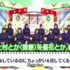[EP83] Keyakitte, Kakenai?: 4th Single – What We Don't Like! (English Sub)