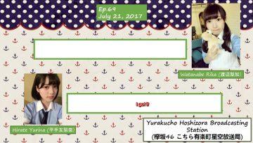 Kochi Hoshi Hirate Yurina & Watanabe Rika's Music Quiz 2017.07.21 (English Sub)