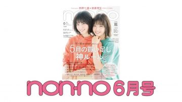 Non-no June Issue Nishino Nanase & Watanabe Risa (English Sub)