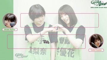 GIRLS LOCK! 2017.07.18: Hirate Yurina & Saito Fuyuka (English Sub)