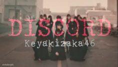 Keyakizaka46 FMV: DISCORD