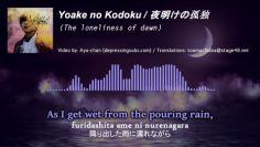 Hirate Yurina – Yoake no Kodoku (English Sub)