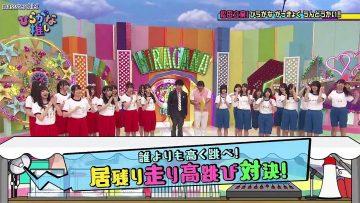 [EP46] Hiragana Oshi (English Sub)