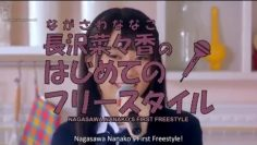 Nagasawa Nanako 1st Single Individual PV: Nagasawa Nanako First Freestyle! (English Sub)