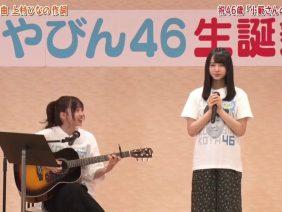 [EP09] HINABINGO!2: Koyabu's 46th Birthday Celebration (English Sub)