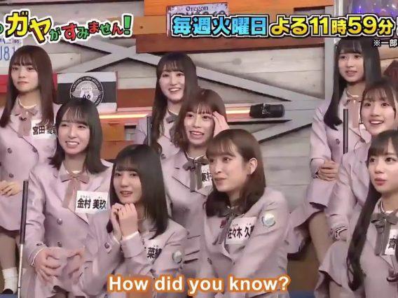 Uchi no Gaya ga Sumimasen! 2020.4.14 – Un-aired extra scene (English Sub)